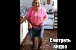 Бабуля готовила ужин, зажигательно пританцовывая. Родные засняли это на видео, и теперь ее обожают миллионы! ВИДЕО