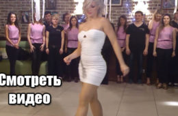 ВИДЕО: Все мужчины неравнодушны к этому танцу!