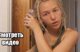 Женщина 3 года носила дреды, 5 дней их распутывала, а потом показала, как выглядят ее волосы. Видео