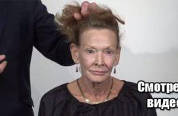 Крутой визажист смог сделать из 69-летней женщины настоящую богиню. Видео