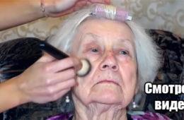 Внучка визажистка решила подарить бабушке вторую молодость. Видео