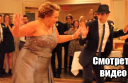У гостей пропал дар речи! Танец мамы и сына! Просто здорово! Видео