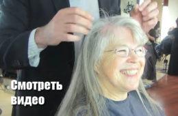 Опытный стилист превратил седую старушку в настоящую королеву. Видео