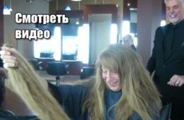 Когда женщина шла обрезать косу, то и подумать не могла, что станет совсем другой! Видео
