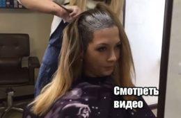 Новая модная техника покраски волос от которой без ума все знаменитости весной 2019! Видео