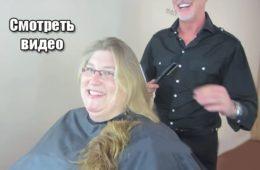 Мужу нравились длинные волосы жены, но она все равно решила обрезать их и не пожалела. Видео